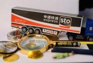 申通快递:拟3022.64万元收购转运中心中转业务资产组