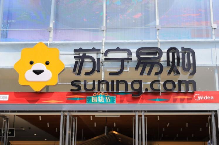 苏宁小店加速扩张 整合吸收是关键_零售_电商报