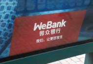 腾讯旗下微众银行被罚200万元 存在组织员工经商等问题