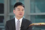 刘强东卸任东莞京东利昇贸易有限公司经理一职
