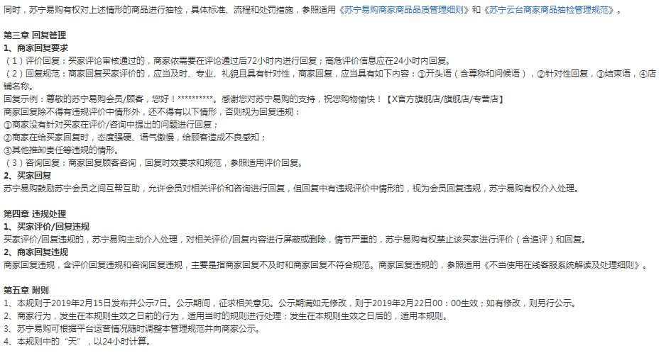 苏宁调整评价运营策略 13日生效