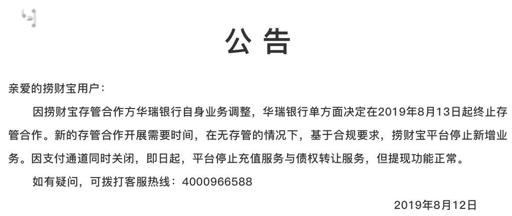 华瑞银行否认单方面终止与捞财宝的资金存管合作_金融_电商报