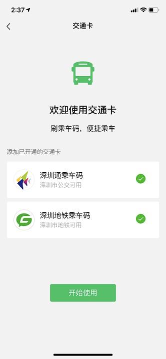 """微信灰度测试""""交通卡"""" 汇集各地乘车码_金融_电商报"""