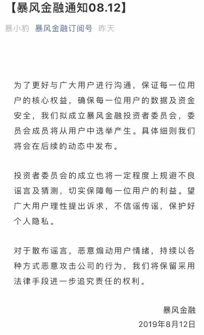 暴风金融拟成立投资者委员会 规避谣言及猜测_金融_电商报