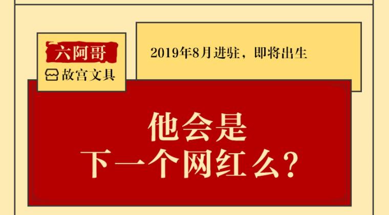 """故宫文具将上线天猫 加速""""触网""""存争议_零售_电商报"""