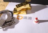 上海交通部门检查网约车  滴滴被罚20万元