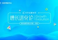"""快手运营学院在沪开课:聚焦运营与增长,打造""""营销增长官"""""""