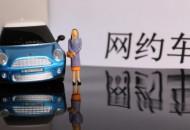 上海重罚网约车平台 拒不整改将被下架APP