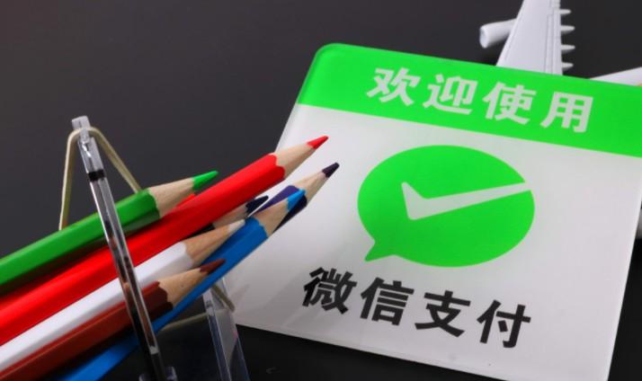 微信支付与洽洽食品达成战略合作_B2B_电商报