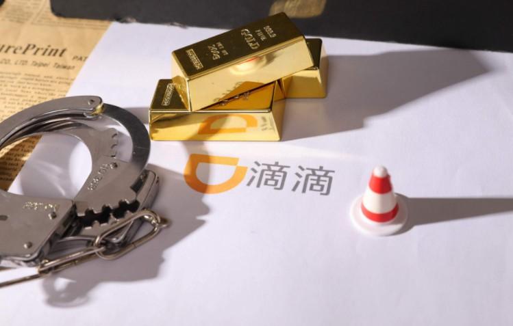 上海交通部门检查网约车  滴滴被罚20万元_O2O_电商报