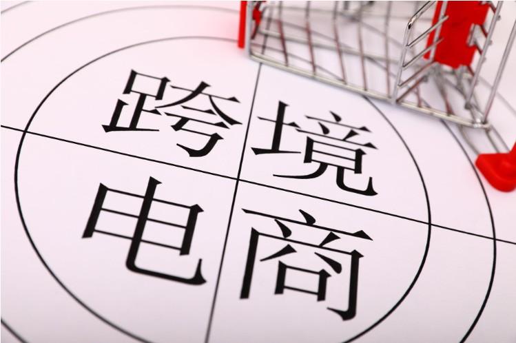 上海:跨境电商进口业务规模全国第五_跨境电商_电商报