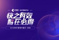 快手商业走进珠三角,为深圳本地商家带来短视频社交商业机遇