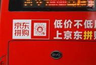 京东拼购将在全国范围内启动百场招商会