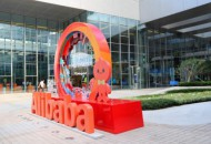 阿里巴巴第一财季营收1149.24亿元 同比增长42%