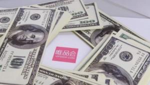 今日盤點:唯品會Q2營收227億元 凈利同比增長19.3%
