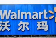 沃尔玛二季度电商销售额增长37%