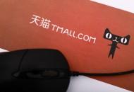 天猫国际97%包裹由菜鸟负责运输
