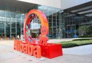 今日盘点:阿里巴巴第一财季营收1149.24亿元 同比增长42%