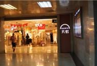 天虹商场2019半年报:营收96.76亿元 利润6.46亿元