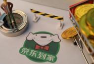 达达集团启动到家新鲜菜场项目 与旗下京东到家联动