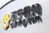 今日盘点:苏宁818开场一小时 全渠道订单量增长251%