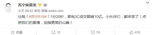 蘇寧818開場一小時 全渠道訂單量增長251%_零售_電商報