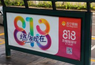 今日盘点:苏宁发布818发烧购物节全程战报