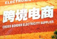 倪岳峰:大力促进跨境电商发展