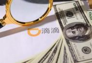 滴滴在上海吃天价罚单 多数网友认为监管细则有待商榷