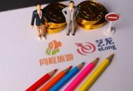 同程艺龙发布二季度财报  营收同比增长21%