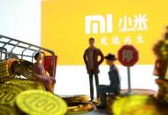 小米第三季度营收537亿元 同比增长5.5%
