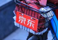 標普宣布提升京東長期信用評級