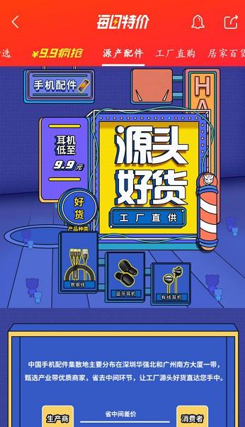"""京东特价秒杀升级为""""每日特价""""_零售_电商报"""