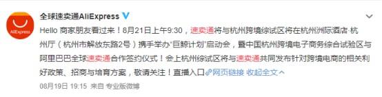 阿里速卖通与杭州跨境电子商务综合试验区签署合作协议_跨境电商_电商报