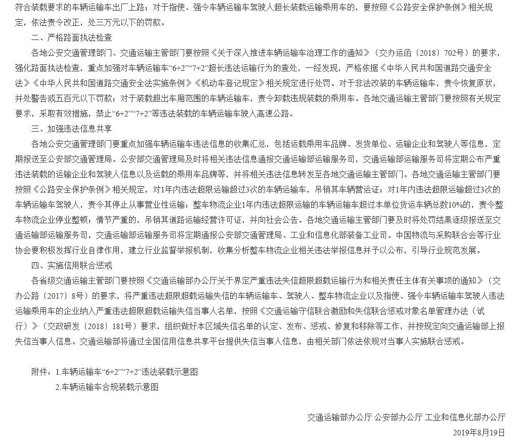 三部门:整车运输车辆1年内超限3次吊销营运证_物流_电商报