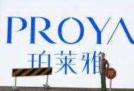 珀莱雅发布半年报:电商平台营收占比46.01%