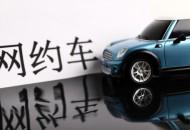 宁波今年新增网约车5951辆 合规率达73%