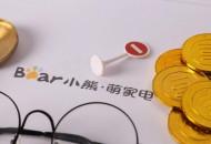 小熊电器上市后首份财报:Q3营收5.32亿元 同比增长33.11%