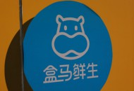 重庆盒马第5家店开业 增设散装菜柜