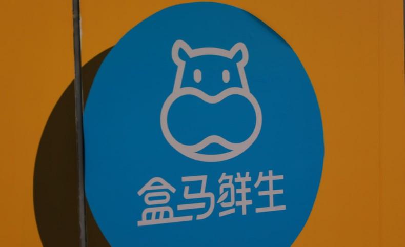重庆盒马第5家店开业 增设散装菜柜_零售_电商报