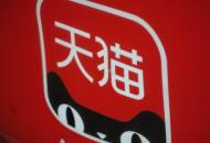 天猫调整食品提货券发布规范 8月27日生效