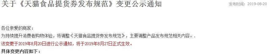天猫调整食品提货券发布规范 8月27日生效_零售_电商报