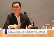 马化腾:腾讯中午将和重庆长安汽车联合发布阶段性重要成果