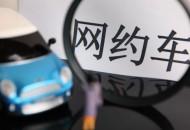 银川交通运输局修订网约车细则  降低行业准入门槛