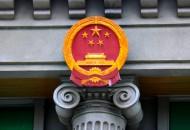 国务院印发山东江苏等6省自由贸易试验区总体方案