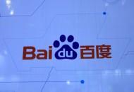 """百度""""好運中國年""""將于1月15日開始 紅包總金額預計超5億"""