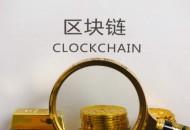 互金协会:将加快供应链金融领域区块链标准研制工作