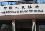 中国人民银行等四机构将进一步规范金融营销宣传行为