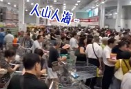 美国Costco中国首店因人潮汹涌暂停营业!当年家乐福中国也这样!