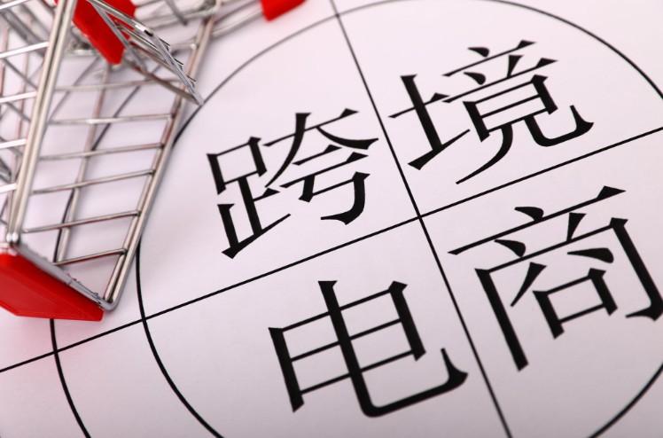 潮州跨境电商零售出口前7个月增速广东省第一_跨境电商_电商报